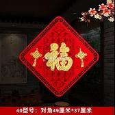 大紅絨面立體福字門貼春節裝飾過年佈置用品門幅對聯掛件貼紙窗花 SUPER SALE 快速出貨 YYP