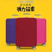 萊卡材質 彈力旅行箱套 尺碼XL【TU000】行李箱 箱套 保護 防刮