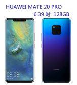 【刷卡分期】華為 HUAWEI Mate 20 Pro 128G 6.39 吋 後置徠卡三合一相機 IP68 防水防塵 4200mAh 電量
