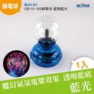 電漿球 靜電魔球 USB-5V-3吋靜電...