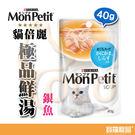 貓倍麗銀魚極品鮮湯40g【寶羅寵品】