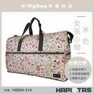 HAPITAS 旅行袋  米色女孩小物  摺疊旅行袋(大)  收納方便 H0004-314 MyBag得意時袋