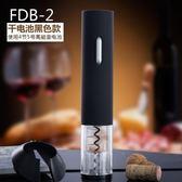 不銹鋼電動紅酒開瓶器 充電式葡萄酒開瓶器紅酒酒具自動開酒器【萊爾富免運】