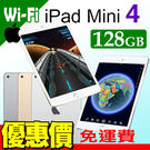 Apple iPad mini4 Wi-Fi 128GB 輕巧 平板電腦 24期0利率 免運費