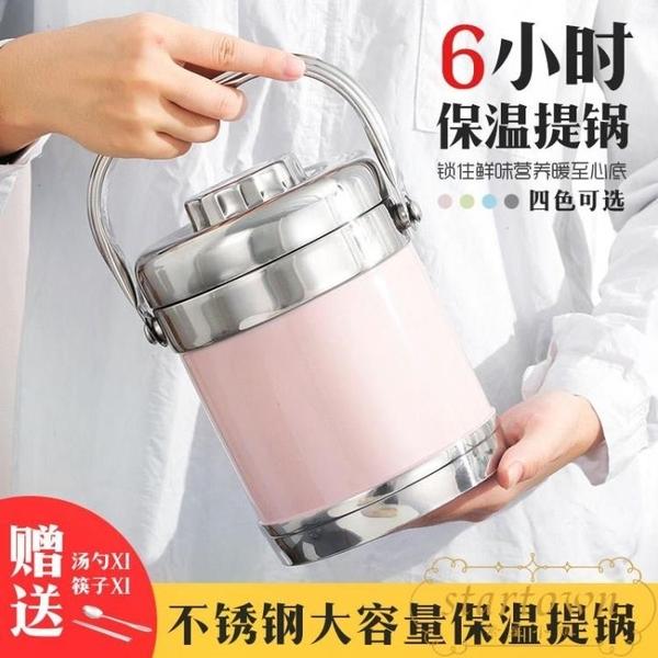 不銹鋼保溫桶超長保溫飯盒2/3/多層大容量便當盒飯桶【繁星小鎮】