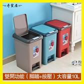 店長推薦天天特價腳踏式家用垃圾桶衛生間創意帶蓋垃圾筒客廳廚房帶按壓桶【奇貨居】