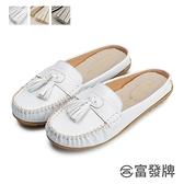【富發牌】杏仁奶油流蘇穆勒鞋-白/灰/杏 1PL143