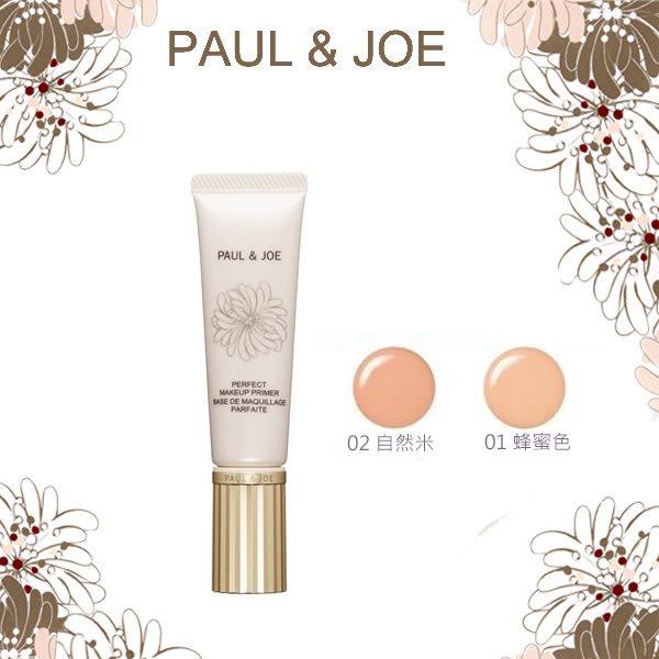 PAUL&JOE 糖瓷玩美精華隔離乳 SPF30 PA+++ 30ml (任選一色) [ IRiS愛戀詩 ]