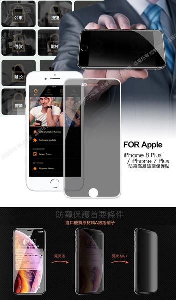 ACEICE for iPhone 8 Plus / iPhone 7 Plus 防窺滿版玻璃保護貼-白色
