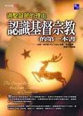 (二手書)認識基督宗教的第一本書:過聖誕節的理由