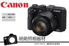 Canon PowerShot G3X 翻轉螢幕 wifi 25倍光學 刷卡24期零利率  總代理彩虹公司貨