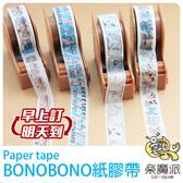 bono bono 暖暖日記 海獺 浣熊 扭 紙膠帶 膠台底座組 另售 空白底片 拍立得