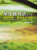 (二手書)行為科學統計學二版(修訂版)
