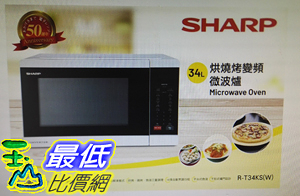 [COSCO代購] W122955 Sharp 34 公升微電腦觸控微波爐 R-T34KS(W)