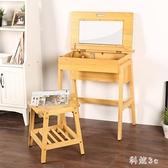 實木梳妝臺凳 現代簡約小戶型迷你化妝桌 翻蓋大容量臥室化妝臺 JA8698『科炫3C』