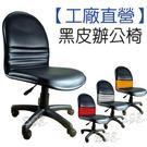 【IS空間美學】黑皮辦公椅-四色可選...