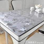 加厚pvc餐桌佈防水防油耐高溫免洗茶幾墊塑膠桌布透明磨砂水晶板 瑪麗蓮安igo