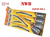 【94bon】日本知名品牌NWB NU系列 三節式覆膜雨刷 日系車原廠指定 通用勾式 22吋550mm 可更換膠條