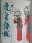 【書寶二手書T5/武俠小說_KDY】邊荒傳說_卷20_黃易