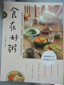 【書寶二手書T1/養生_ZBM】食在好粥:中醫師的66道排濕補氣、調整腸胃、益氣..._楊淑媚