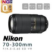 【24期0利率】NIKON AF-P 70-300mm F4.5-5.6E ED VR FX 國祥公司貨 70-300