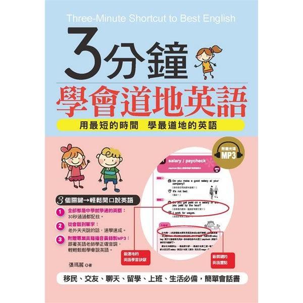 3分鐘學會道地英語