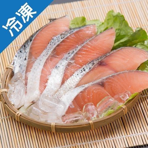 【紮實鮮甜】薄鹽鮭魚(300g±5%/ 包)【愛買冷凍】