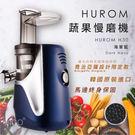 【加購送棉被】HUROM海軍藍 蔬果慢磨機 喬治亞羅限定款 韓國原裝 料理機 果汁機 攪拌機 原廠保固