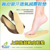 上班族超軟氣墊皮鞋墊 彈力按摩鞋墊 專利減震鞋墊防臭吸汗 久站行走舒適╭*鞋博士嚴選鞋材