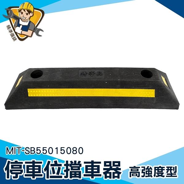 車輪止退器 倒車 停車 橡塑車輪定位器 擋輪器 MIT-SB55015080 橡膠車位擋車
