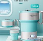 LIFE ELEMENT/生活元素 I10旅行電熱水壺迷你小型折疊燒水壺便攜 快速出貨