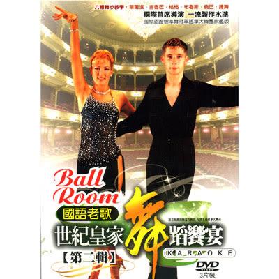 世紀皇家舞蹈饗宴-國語老歌-第二輯DVD 3片裝