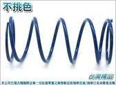 A4715001808  台灣機車精品 雷霆-雷霆王 大彈簧加長型1250轉 不挑色隨機出貨單入(現貨+預購) 傳動