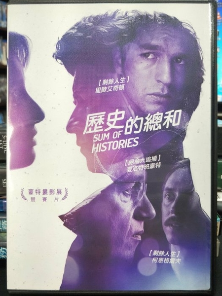 挖寶二手片-Z02-013-正版DVD-電影【歷史的總和】-夏洛特班嘉特 柯恩格雷夫 里歐艾奇頓(直購價)