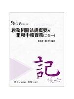二手書《稅務相關法規概要&租稅申報實務(二合一)(記帳士考試專用)》 R2Y ISBN:9789861288239