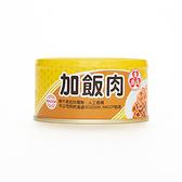 廣達香 加飯肉(122g)