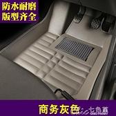 專用汽車前排主駕駛座位腳墊全包圍單片單個前單排司機座位腳踏墊 【全館免運】