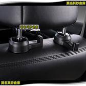 莫名其妙倉庫【4G016 頭枕掛鈎(兩入)】19 Focus Mk4 汽車掛鉤隱藏式椅背掛勾車用車內置物鈎多功能