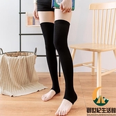 長筒襪女過膝護腿襪秋冬款高筒襪套保暖日系護大腿護膝襪套【創世紀生活館】