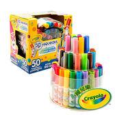 美國Crayola繪兒樂 可水洗短桿彩色筆伸缩塔50色 麗翔親子館