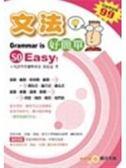 (二手書)文法好簡單--Grammar is so Easy!