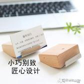 名片座 樹德名片夾辦公用品L3325桌面名片座文具木質名片架創意卡 Cocoa