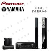 Pioneer 先鋒 VSX-534 環繞擴大機 + YAMAHA 山葉 NS-F210 + NS-PB210 家庭劇院組合【公司貨保固+免運】