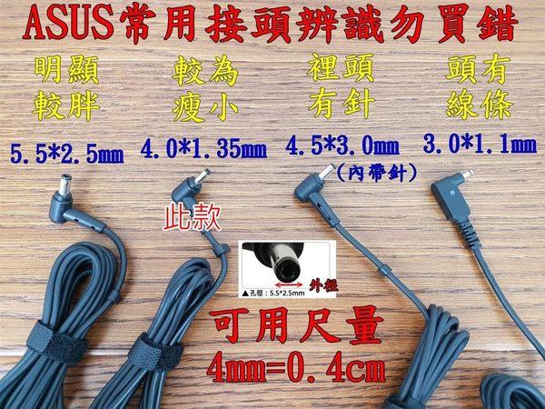 ASUS 45W 變壓器 4.0 / 1.35 UX302LA UX31LA T300LA TX201LA UX310 UX310UQ UX330 UX330CA UX330UA