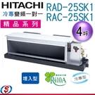 (含運安裝另計)【信源】4坪【HITACHI 日立 冷專變頻一對一分離埋入式冷氣】RAD-25SK1+RAC-25SK1