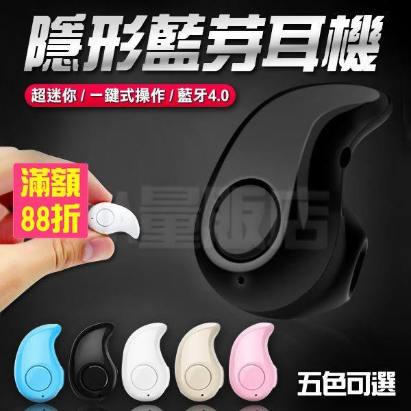 迷你無線 藍牙耳機 單耳 無線藍芽4.0 聽音樂 通話 運動 防水防汗 5色可選