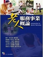 二手書博民逛書店《老人服務事業概論INTRODUCTION TO SENIOR