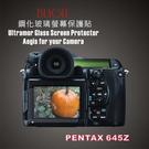 (BEAGLE)鋼化玻璃螢幕保護貼 Pentax 645Z 專用-可觸控-抗指紋油汙-耐刮硬度9H-防爆-台灣製