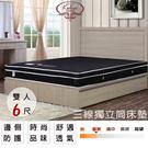 偏軟床【UHO】Kailisi卡莉絲名床~義式平三線6尺雙人加大 獨立筒床墊