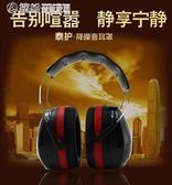 耳罩 耳罩隔音睡覺防噪音耳罩 學習睡眠射擊工業 降噪隔音耳機護耳器 繽紛創意家居